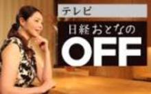 テレビ日経おとなのOFFでご紹介いただきました。