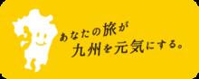 九州ふっこう割7月1日から販売スタート
