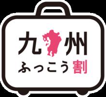 「九州ふっこう割熊本宿泊券」7月20日発行開始!予定